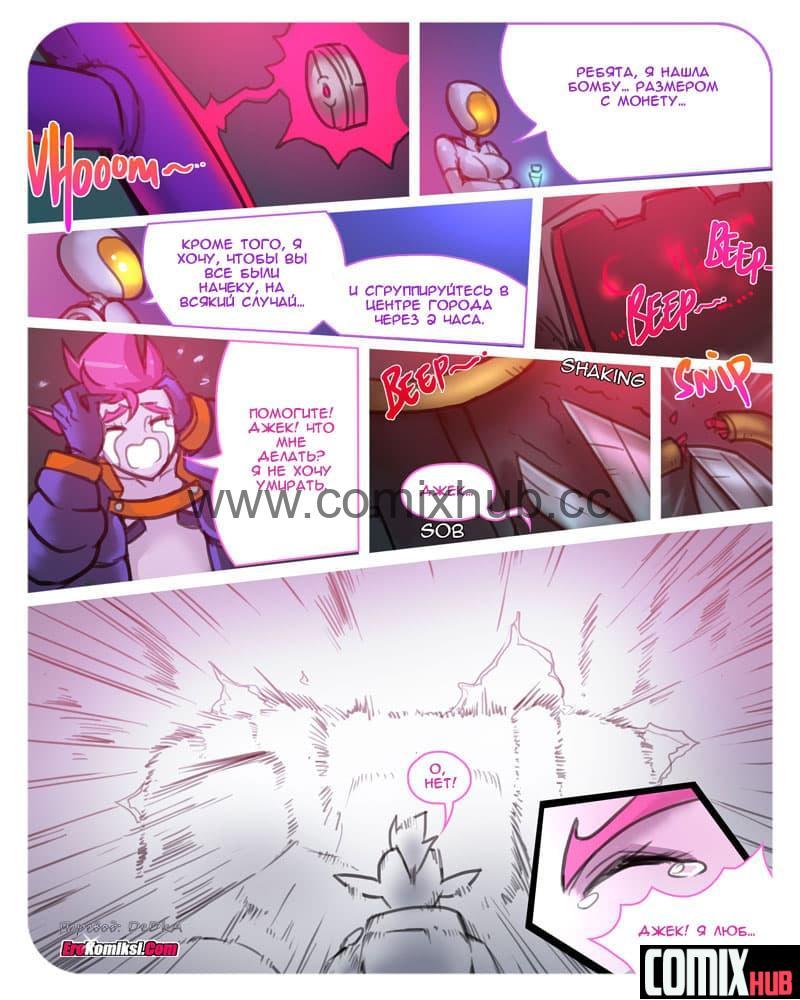 Порно комикс Секспедиция, часть 14 Порно комиксы, Большая грудь, Большие члены, Монстры