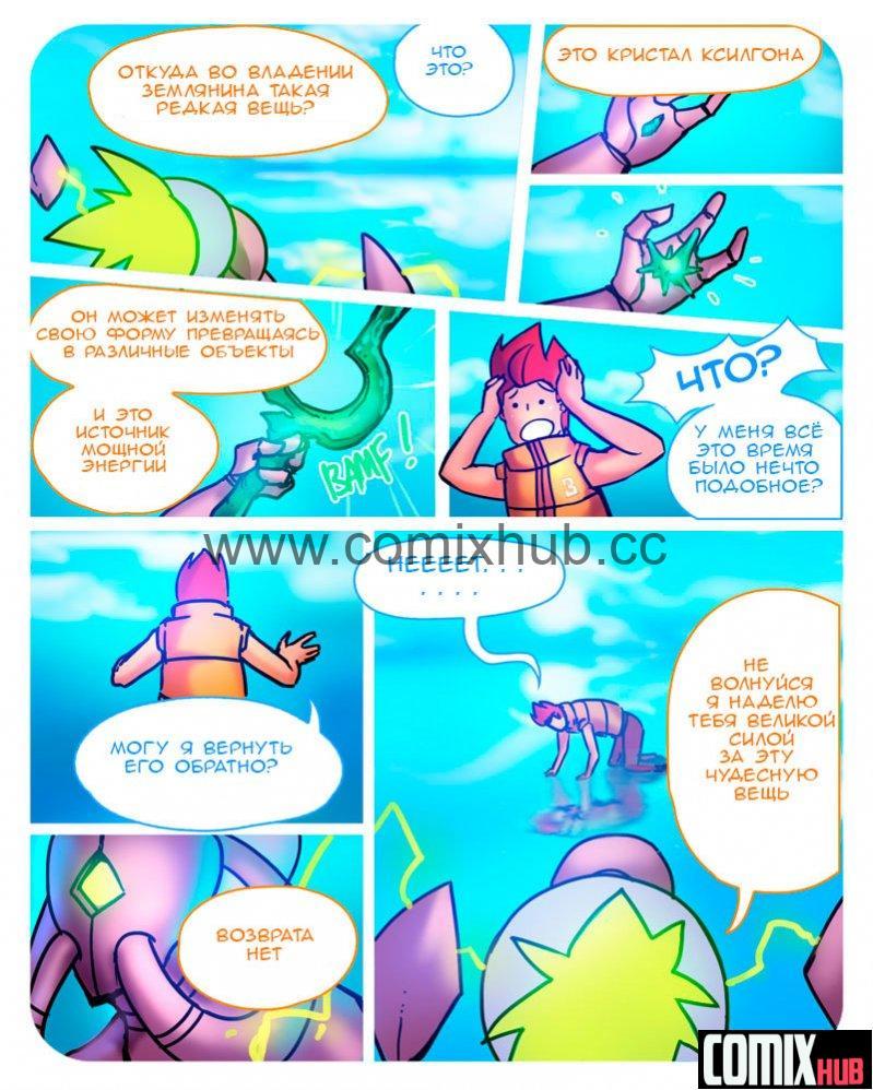 Порно комикс Секспедиция, часть 9 Большая грудь, Большая попа, Большие члены, Монстры, Порно комиксы, Фемдом