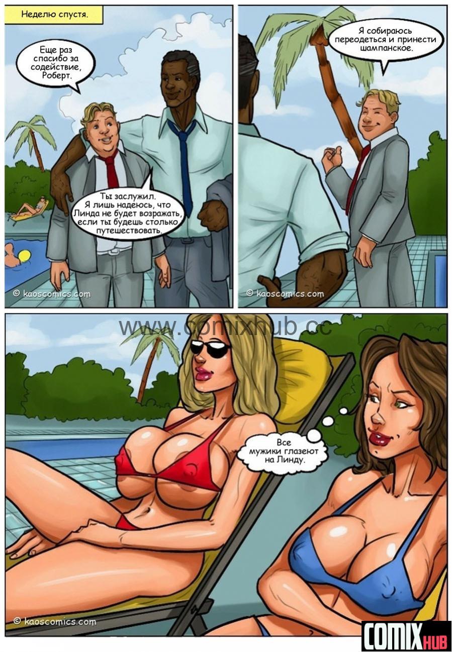 Порно комикс - Сговор против бикини Порно комиксы, Анал, Большие члены, Групповой секс, Двойное проникновение, Измена, Минет