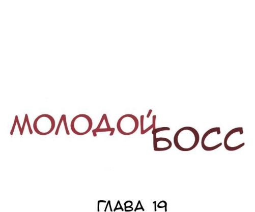 Манхва Молодой Босс, часть 19 Хентай манга, манхва, Большая грудь