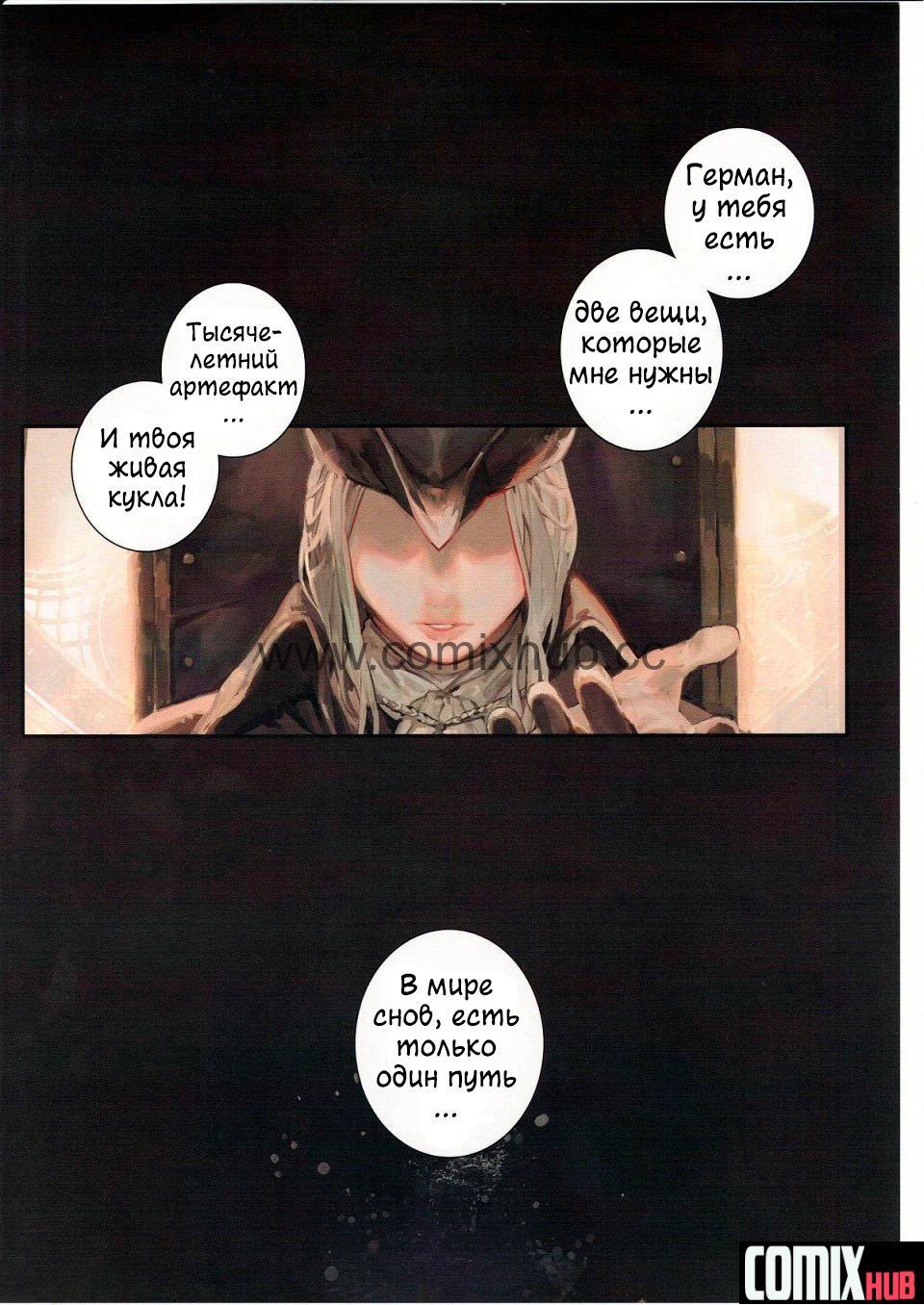Порно комикс, Украшенный кошмар, по игре BloodBorne Порно комиксы, Без цензуры, Мастурбация, Минет, По играм