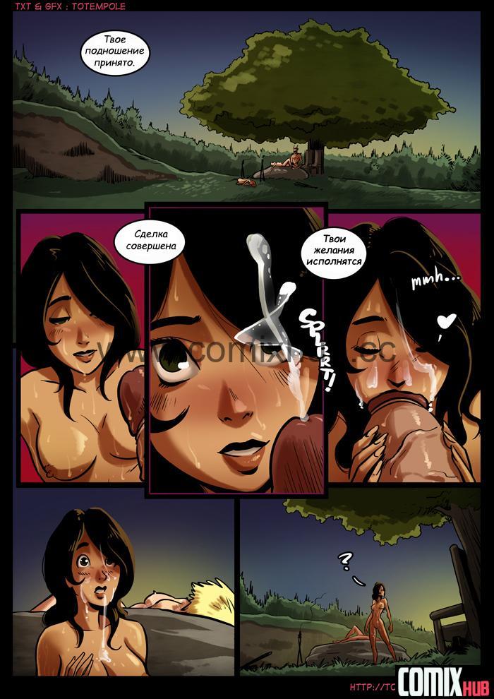Порно комикс Волшебница, часть 10 Порно комиксы, Анал, Большие члены, Двойное проникновение, Лесбиянки, Минет