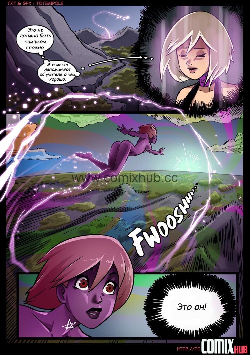 Порно комикс Волшебница, часть 11 Порно комиксы, Анал, Монстры