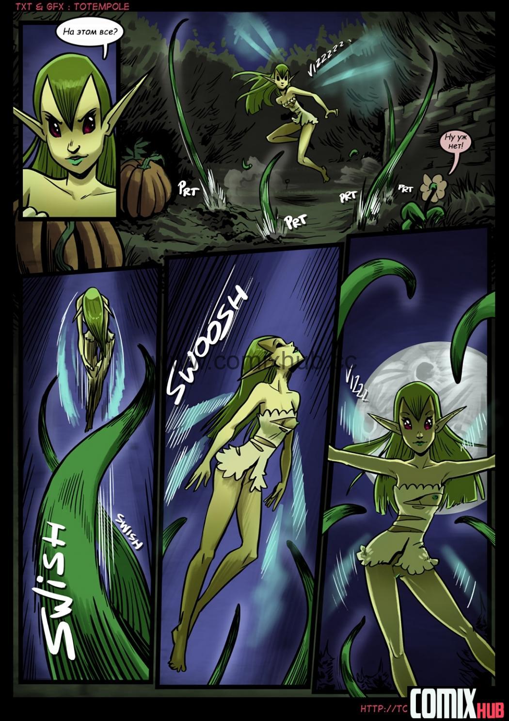 Порно комикс Волшебница, часть 12 Порно комиксы, Без цензуры, Двойное проникновение, Монстры