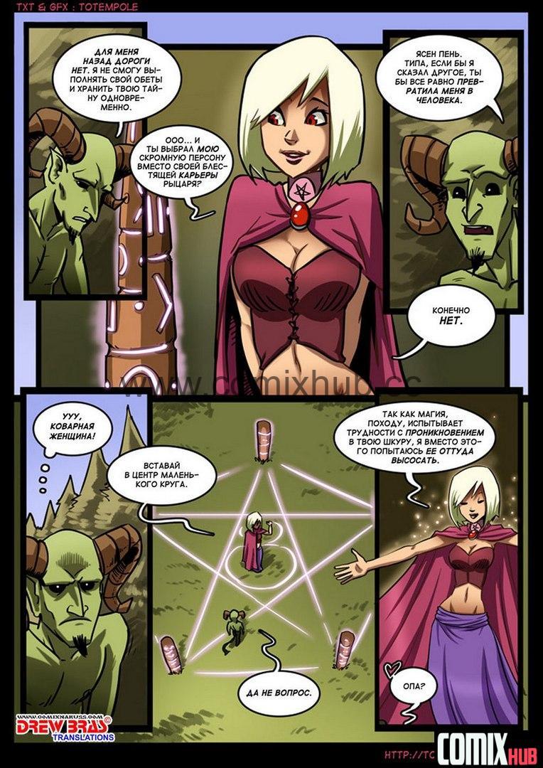 Порно комикс Волшебница, часть 6 Порно комиксы, Мастурбация, Минет, Монстры