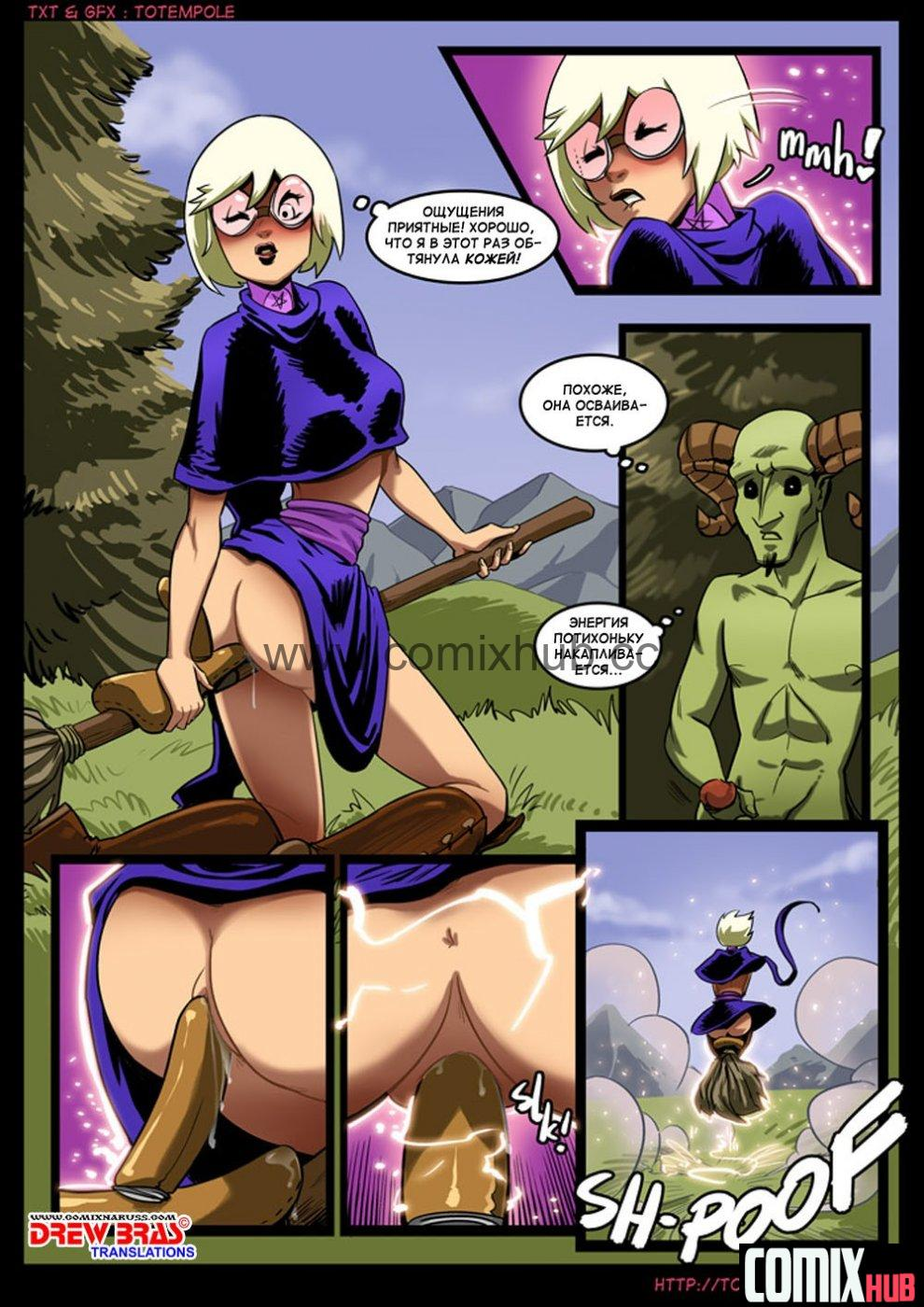 Порно комикс Волшебница, часть 7 Порно комиксы, Анал, Монстры