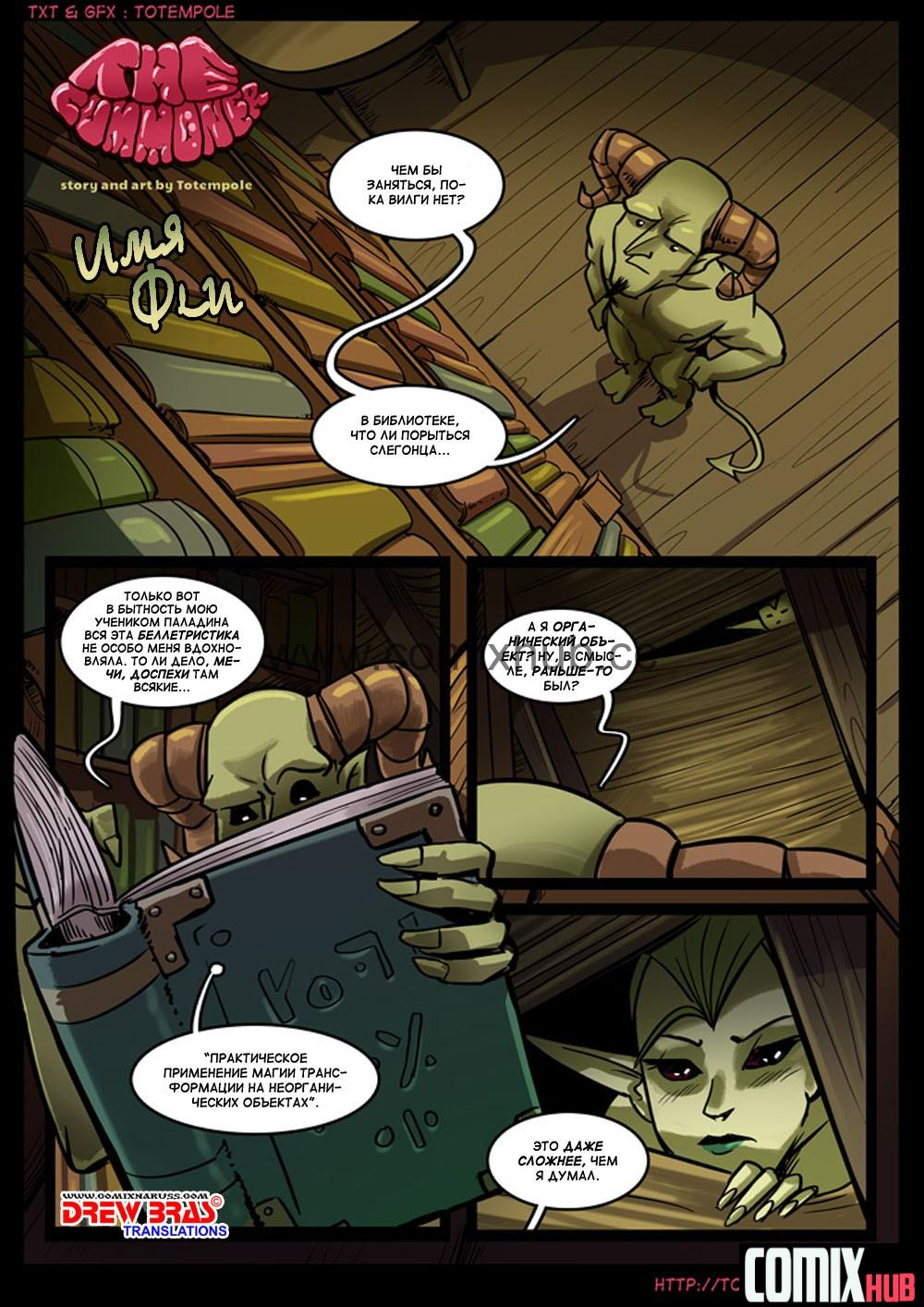 Порно комикс Волшебница, часть 8 Порно комиксы, Анал, Групповой секс, Минет, Монстры