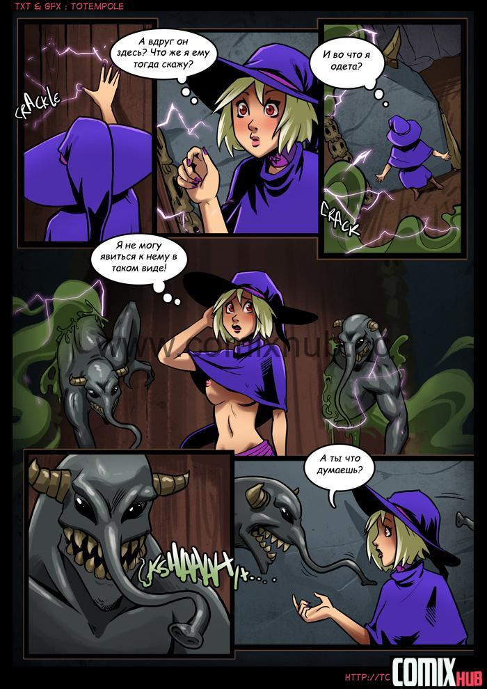 Порно комикс Волшебница, часть 9 Порно комиксы, Анал, Без цензуры, Групповой секс, Двойное проникновение, Монстры, Насилие