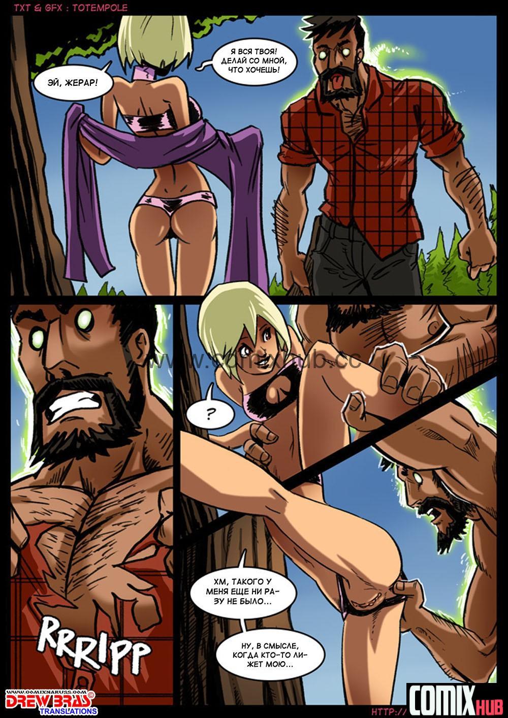 Порно комикс - Волшебница. Часть 5, Духи утреннего леса Порно комиксы, Большие члены, Мастурбация, Монстры, Супер-герои, Фурри