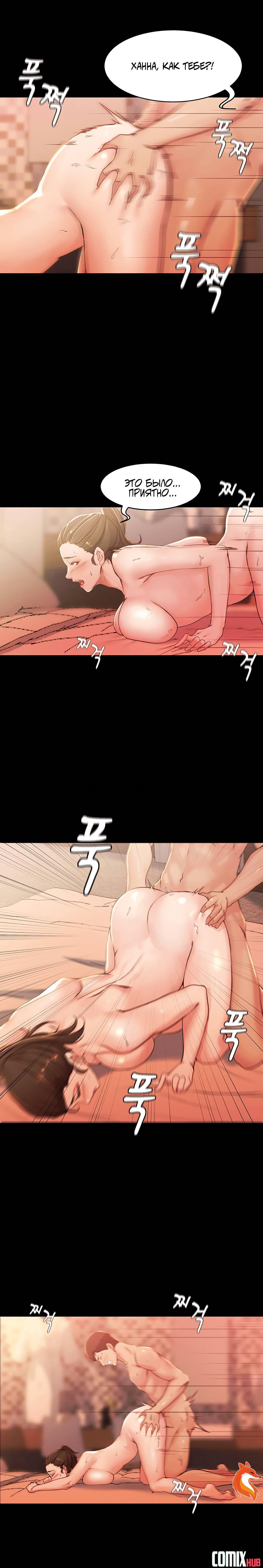 Манхва, тетрадь по трусикам, часть 26 Большая грудь, Измена, Мастурбация, Минет, Супер-герои, Хентай манга, манхва
