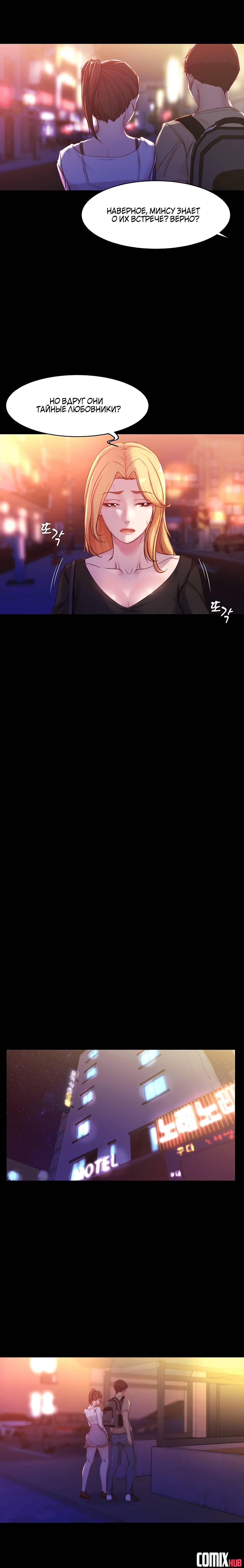 Манхва Тетрадь по трусикам, часть 25 Хентай манга, манхва, Большая грудь, Измена