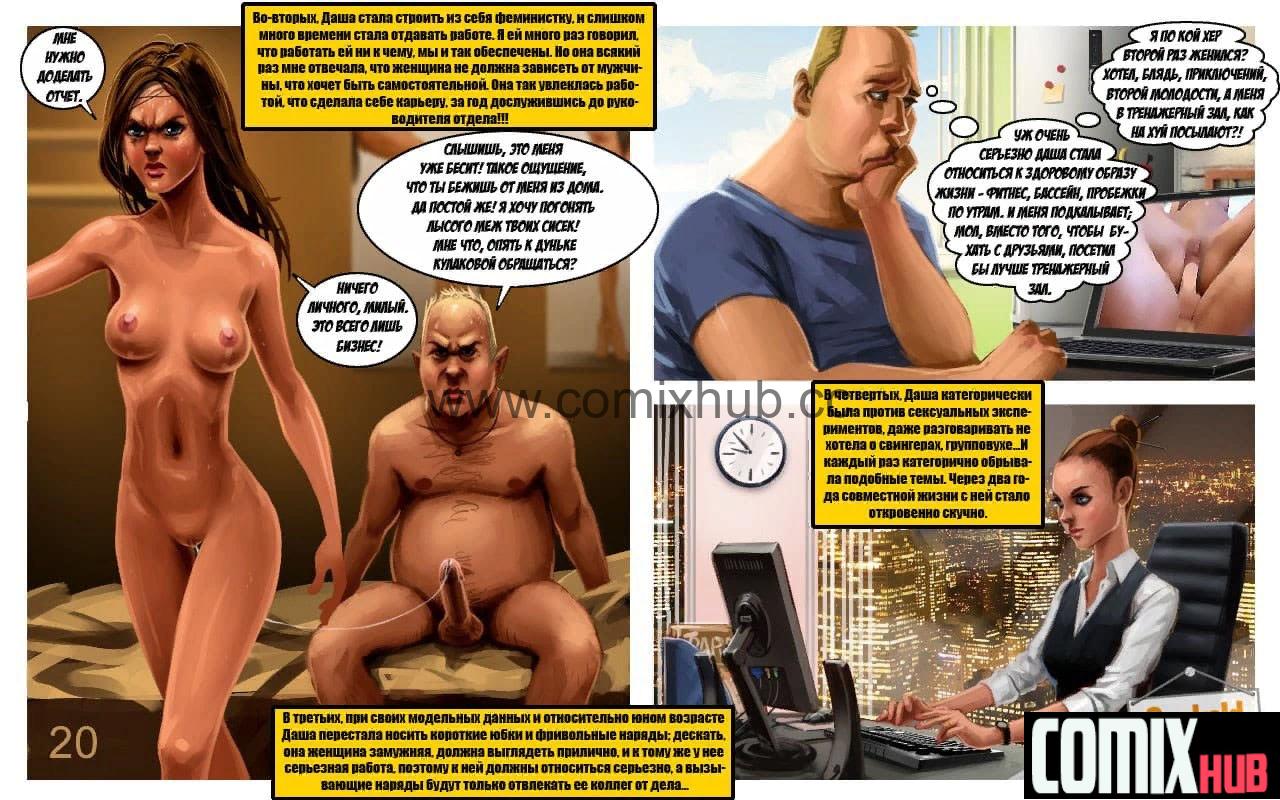Порно комикс, Исповедь рогоносца. Порно комиксы, Большие члены, Групповой секс, Двойное проникновение, Мастурбация, Минет, Насилие