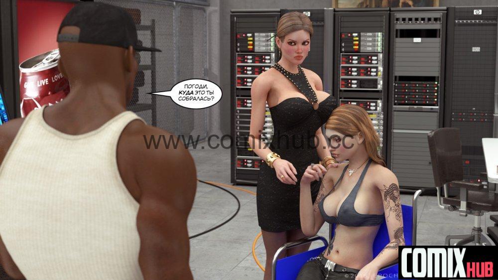 Порно комикс, Клара Ревенс 4 Порно комиксы, 3D, Большая грудь, Минет