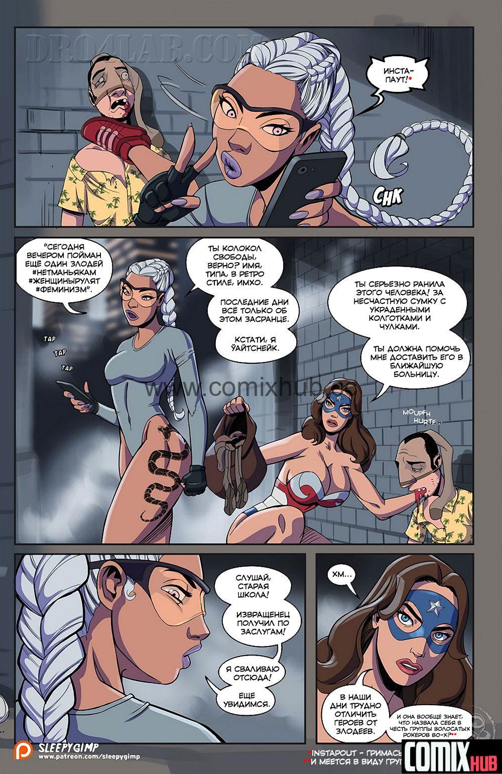 Порно комикс, Неудавшееся спасение Порно комиксы, Анал, Большая грудь, Большие члены, Групповой секс, Двойное проникновение, Лесбиянки, Минет, Супер-герои, Фемдом