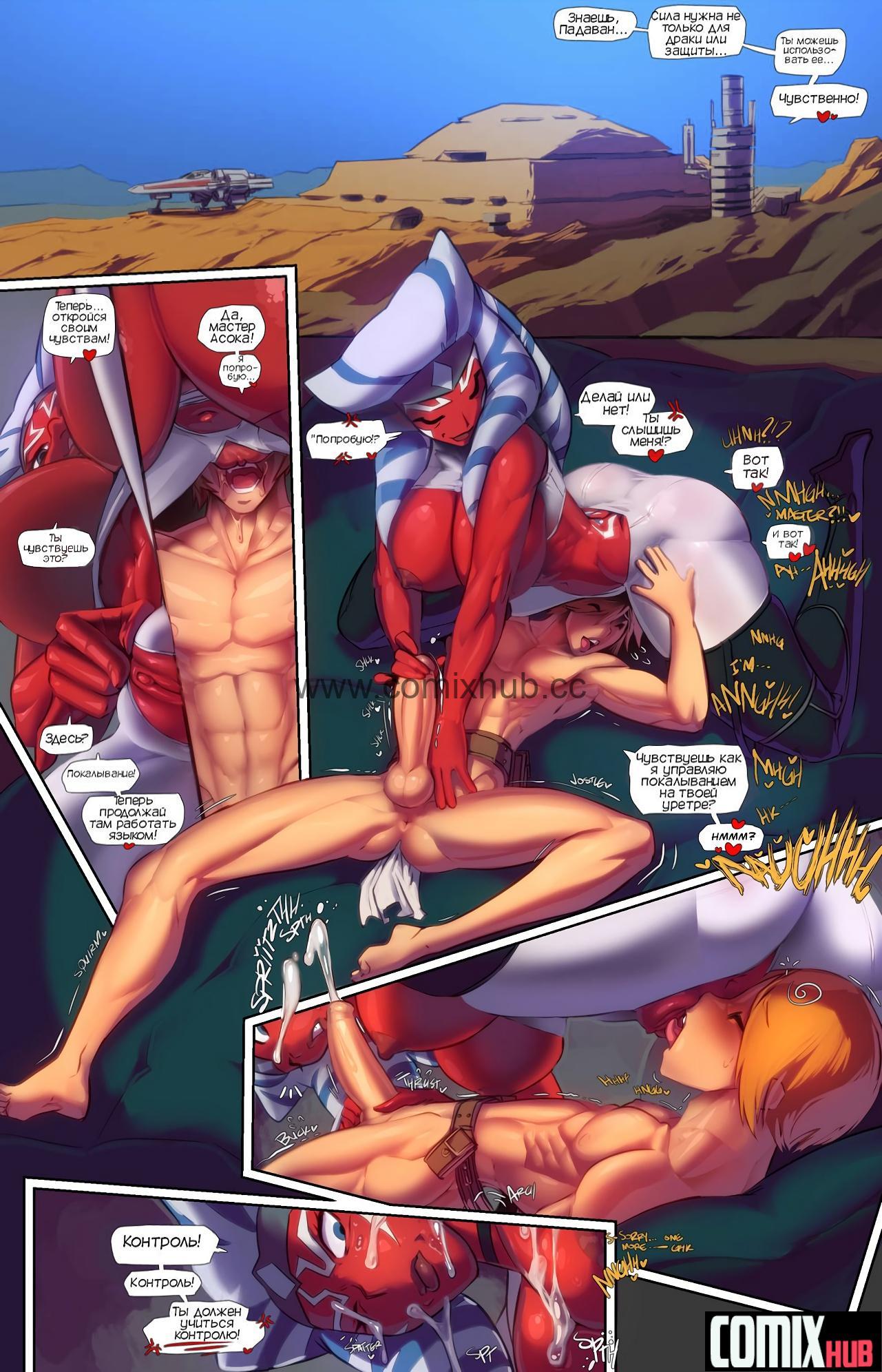 Порно комикс по звездным войнам Порно комиксы, Большие члены, Мастурбация, Монстры