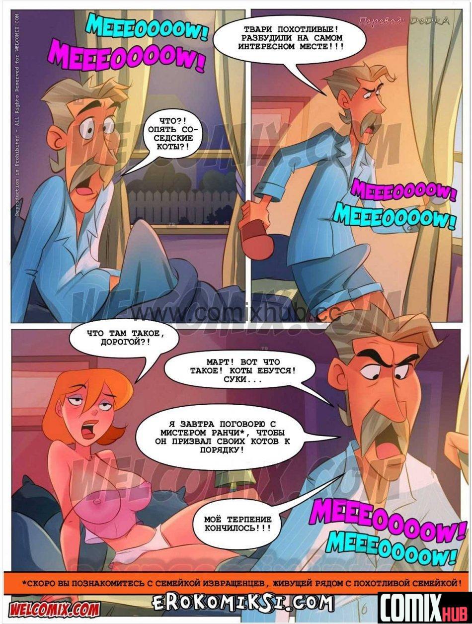 Порно комикс Похотливая семейка, часть 27 Порно комиксы, Анал, Измена, Инцест