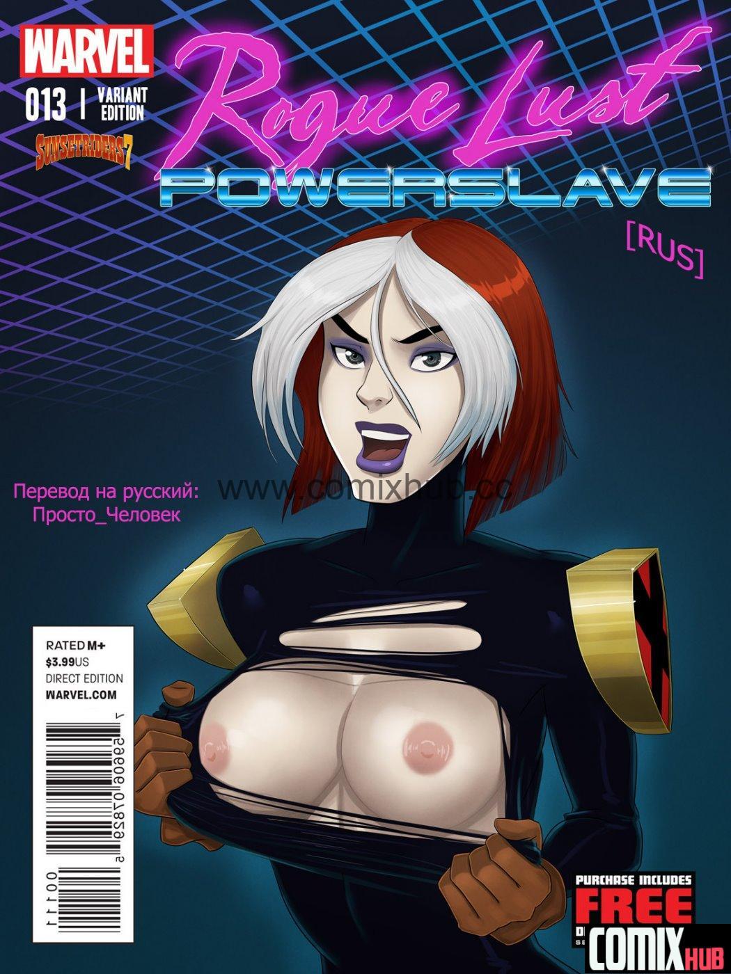 Порно комикс, супер-рабыня Порно комиксы, Большая грудь, Лесбиянки