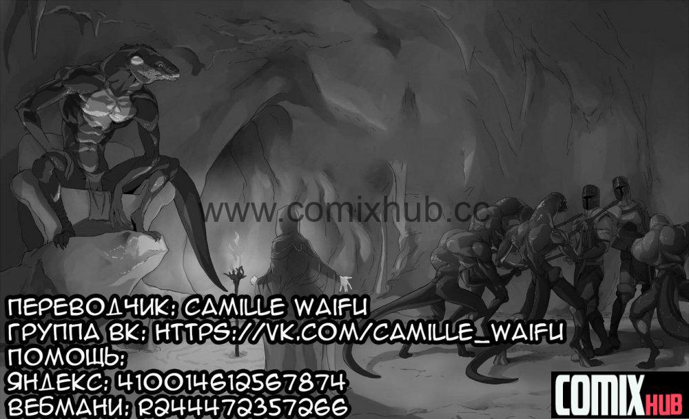 Порно комикс, Сказки Лакуадии - Старый Друг Порно комиксы, Анал, Большая грудь, Большие члены, Монстры, Фурри