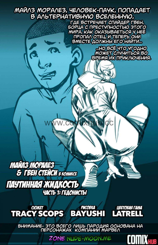 Порно комикс, Спайдер Гвен, Паутинная Жидкость Человека-паука Порно комиксы, Герои из мультиков, Групповой секс, Мастурбация, Минет, Супер-герои