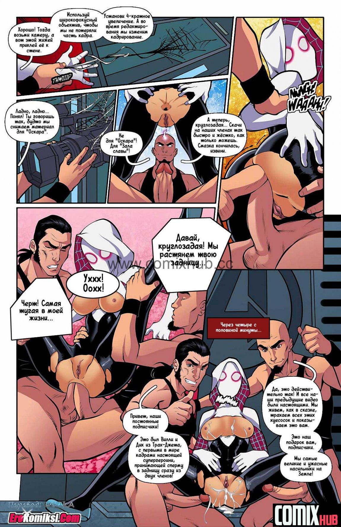 Порно комикс, Трах-Джет Порно комиксы, Анал, Групповой секс, Двойное проникновение, Минет, По играм, Супер-герои