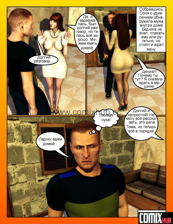 Порно комиксы, Тюремные дамы 6 Порно комиксы, 3D, Анал, Большая грудь, Большая попа, Большие члены, Групповой секс, Минет, Насилие, Фемдом