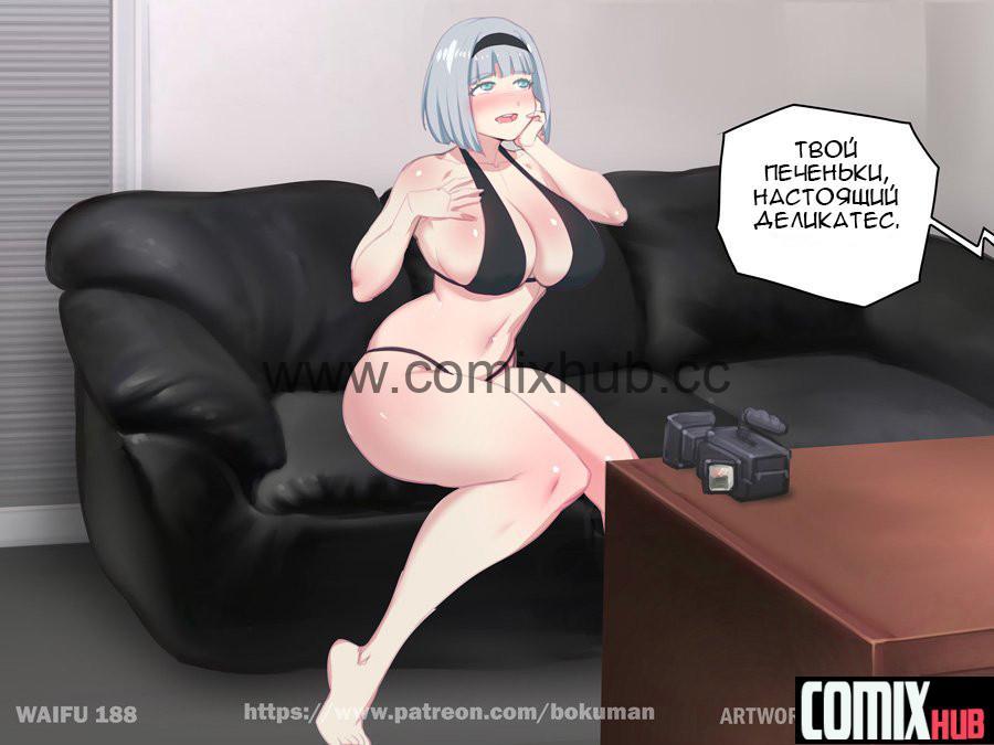 Порно комикс, Вайфу на диване, часть 4 Порно комиксы, Без цензуры, Большая грудь, Большие члены, Герои из мультиков, Групповой секс, Минет, Насилие