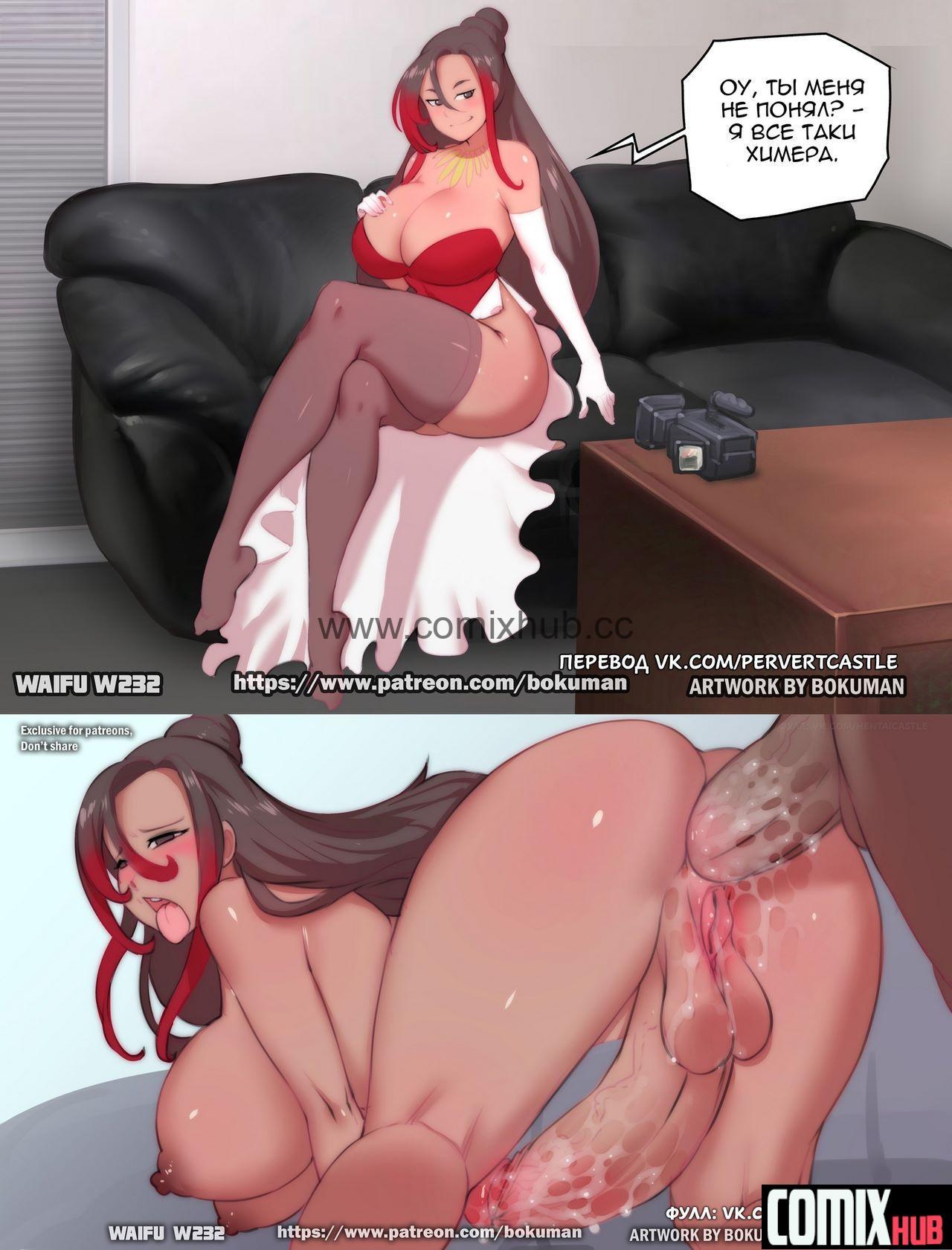 Порно комикс, Вайфу на диване, часть 5 Порно комиксы, Большая грудь, Большие члены, Герои из мультиков, Групповой секс, Двойное проникновение, По играм