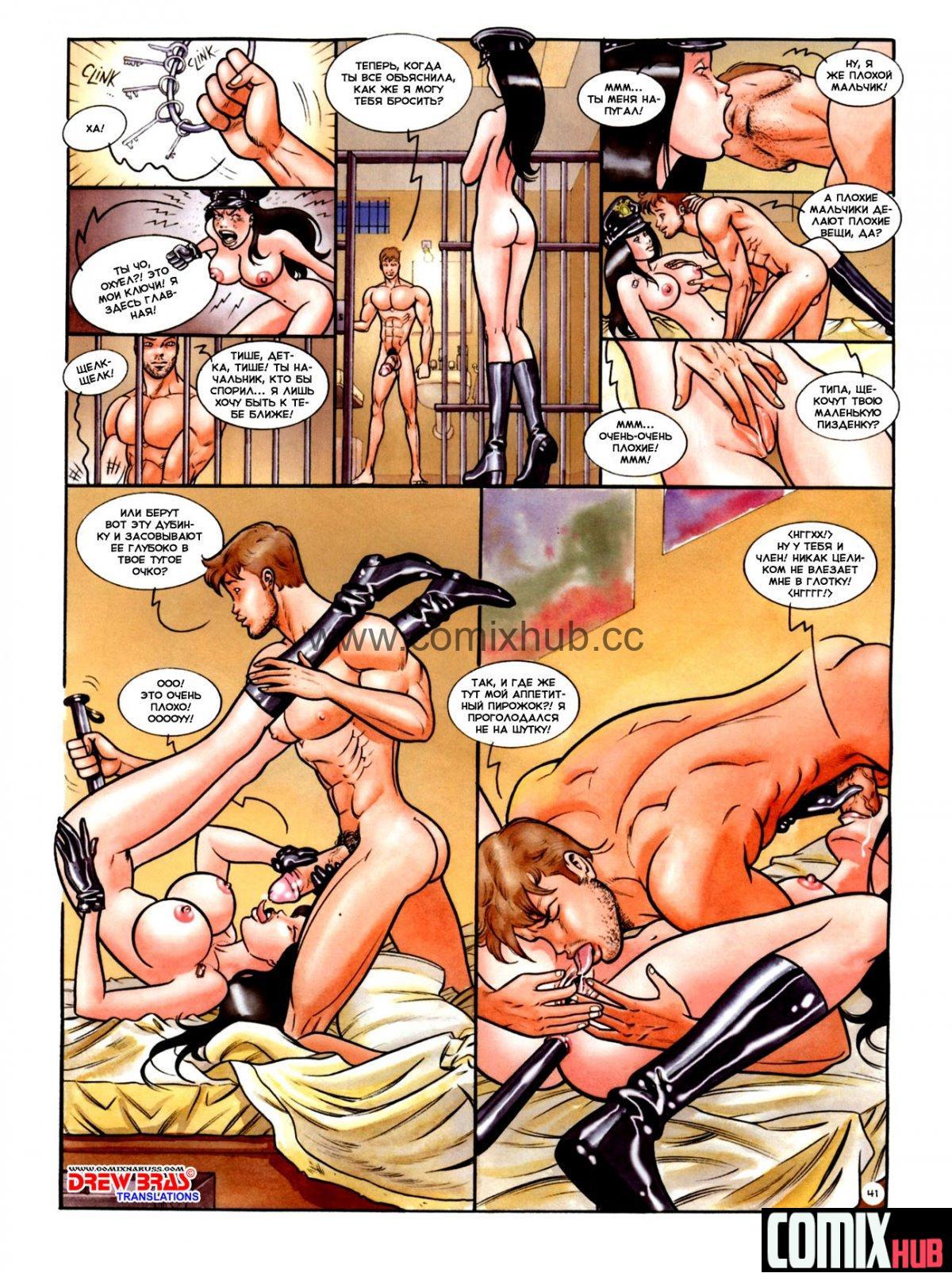 Порно комикс, Вечеринка в пижамах Порно комиксы, Групповой секс, Лесбиянки, Мастурбация, Минет, Фемдом