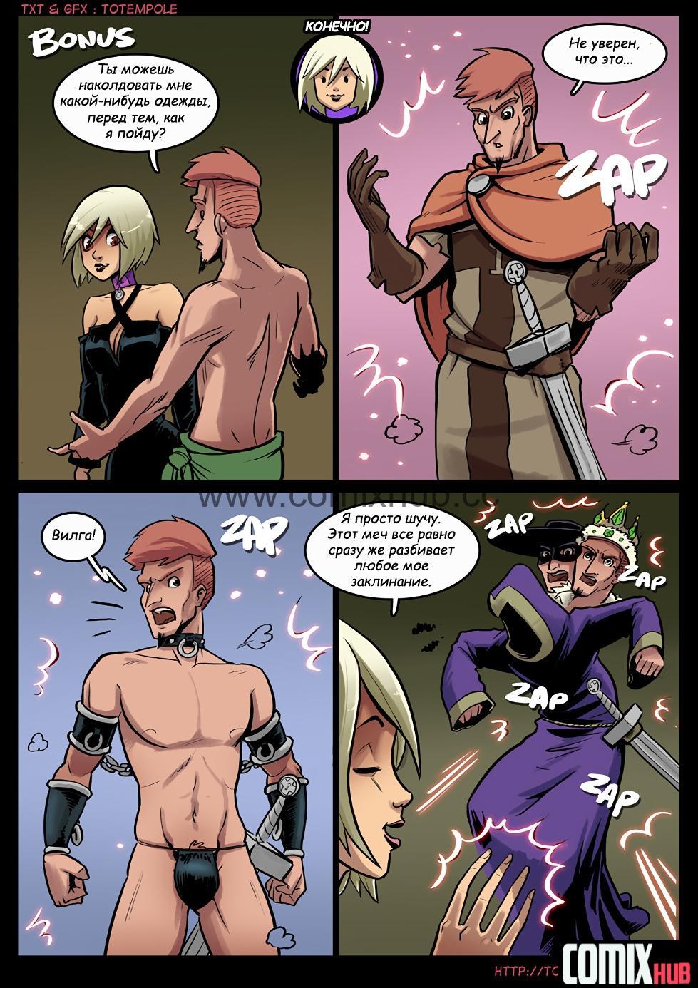 Порно комикс Волшебница, часть 13 Порно комиксы, Групповой секс, Лесбиянки