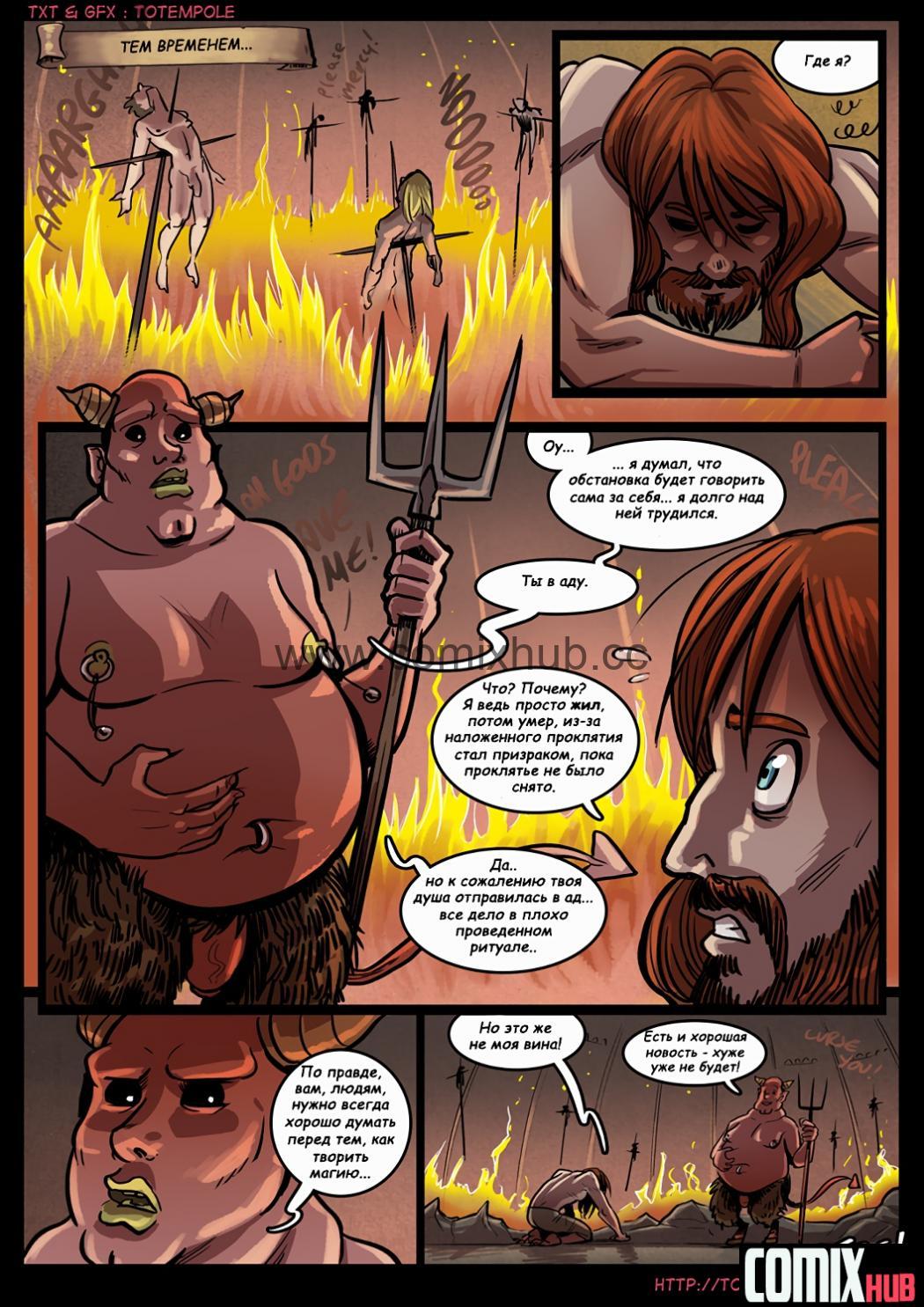 Порно комикс, Волшебница, часть 14 Порно комиксы, Без цензуры, Большая грудь, Большая попа, Большие члены, Мастурбация, Монстры, Супер-герои, Фемдом