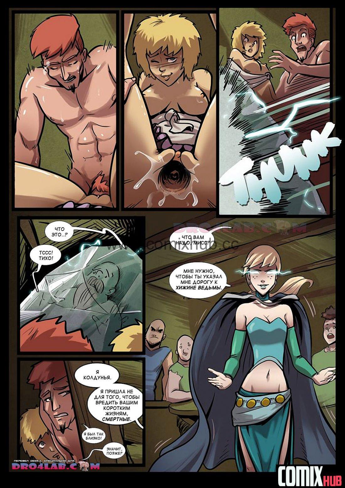 Порно комикс, Волшебница, часть 16 Порно комиксы, Анал, Групповой секс, Двойное проникновение