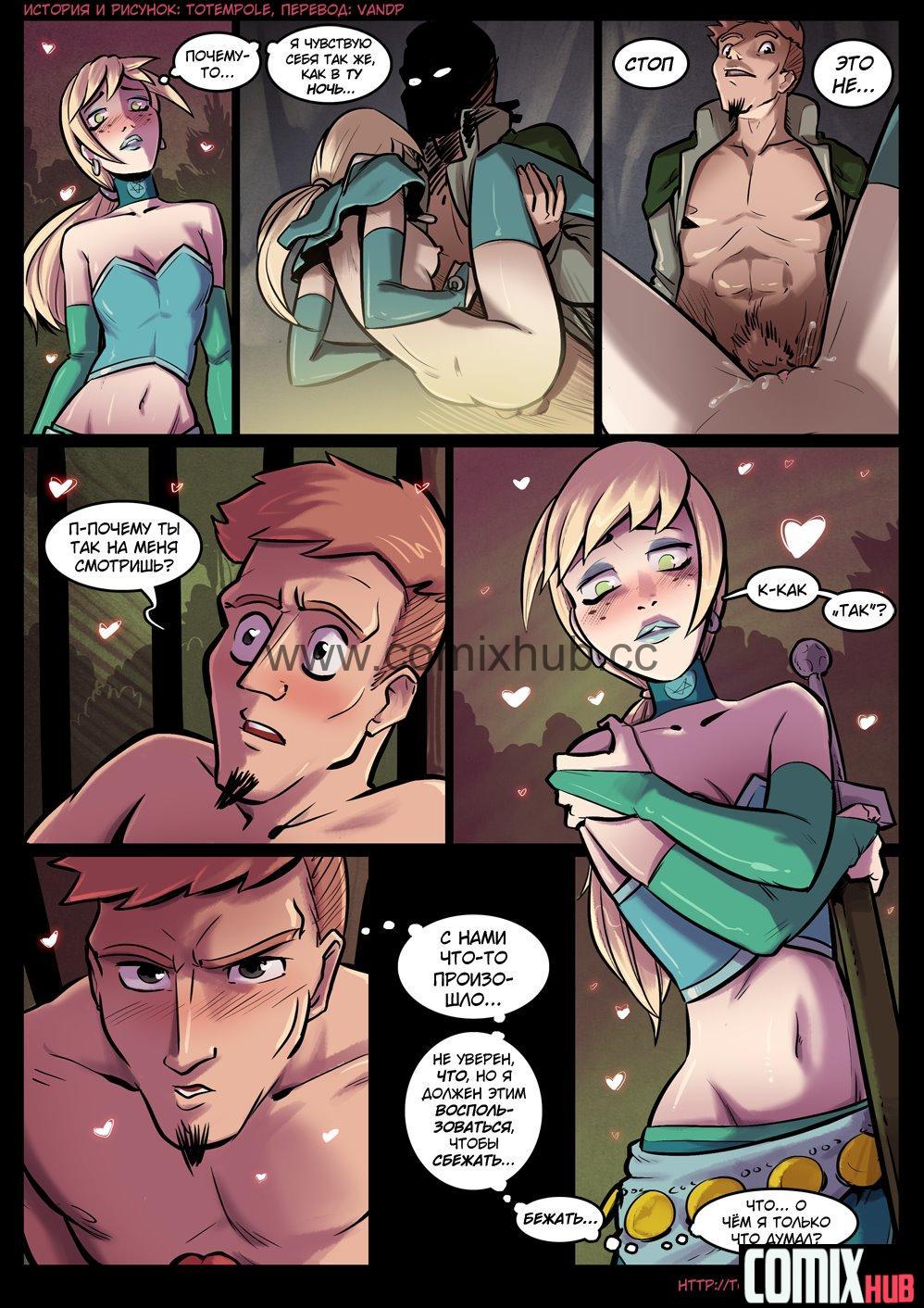 Порно комикс, Волшебница, часть 17 Порно комиксы, Мастурбация