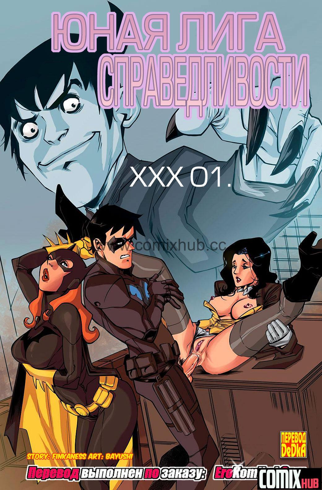 Юная Лига Справедливости XXX
