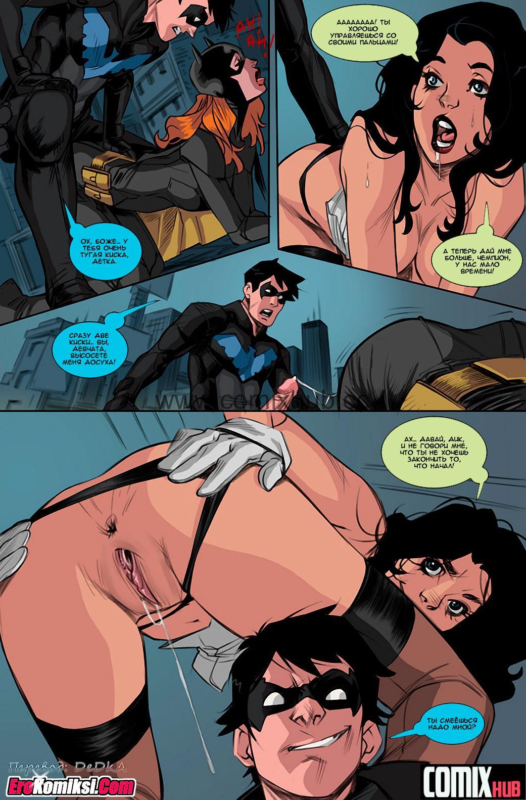 Порно комикс, Лига Справедливости XXX Порно комиксы, Анал, Большие члены, Групповой секс, Лесбиянки, Минет