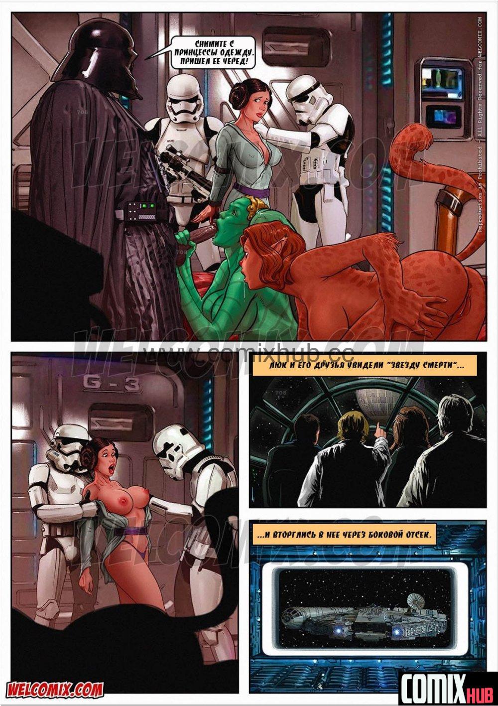 Порно комикс, Звёздные войны Порно комиксы, Анал, Большая грудь, Групповой секс, Двойное проникновение, По играм