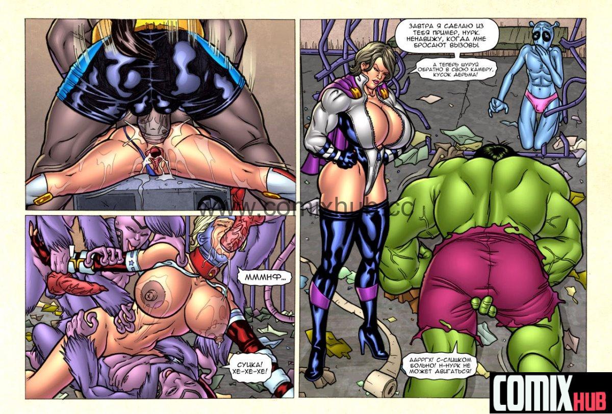 Порно комикс, Звёзды свободы: Тюремная жара 5 Порно комиксы, Анал, Большая грудь, Двойное проникновение, Мастурбация, Минет, Монстры, Насилие, Супер-герои