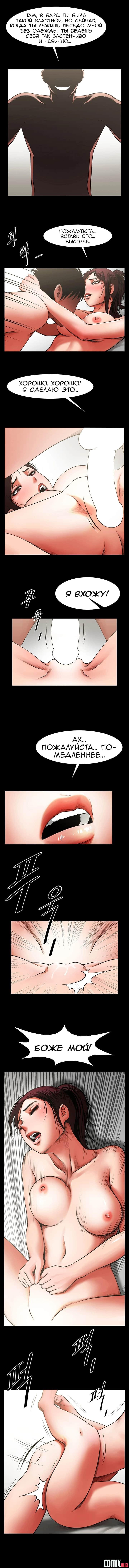 Хентай Манхва, Обмен девушкой, часть 5 Хентай манга, манхва, Измена, Минет