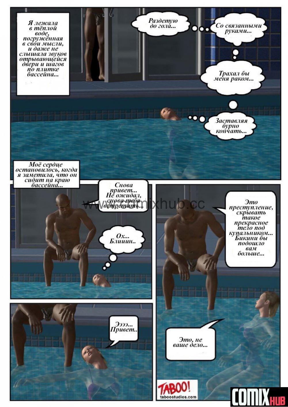 Порно комикс, 50 оттенков чёрного Порно комиксы, Измена, Мастурбация
