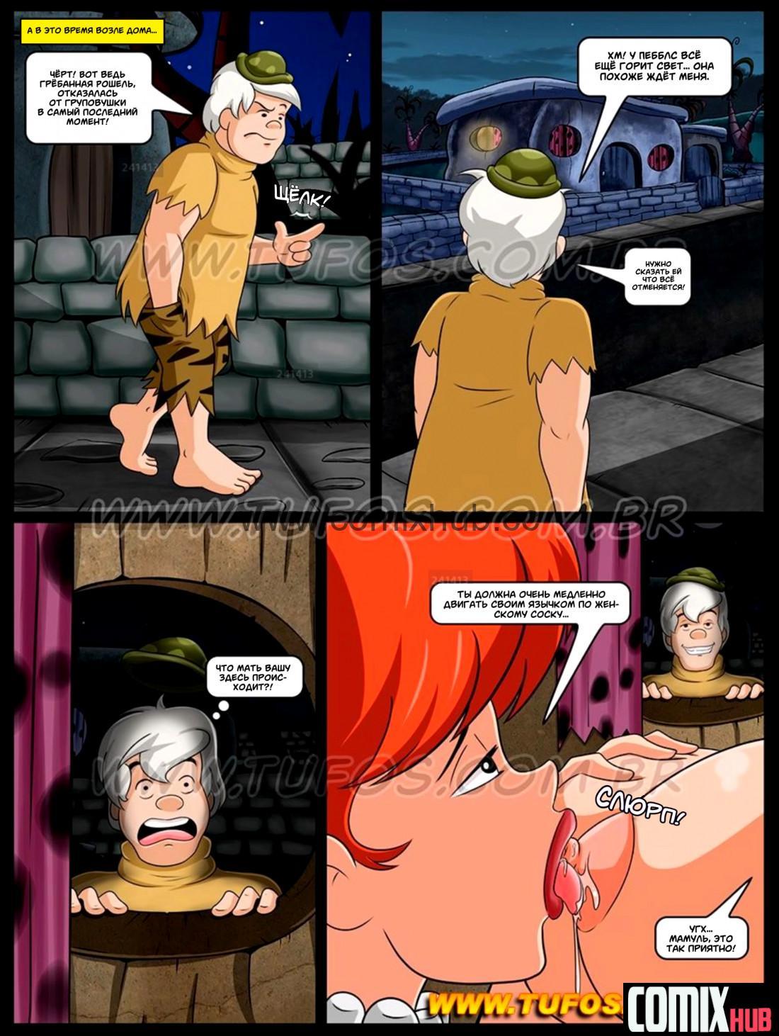 Порно комикс Флинстоуны #2: Разговор с дочерью о сексе Порно комиксы, Большая грудь, Групповой секс, Инцест, Лесбиянки