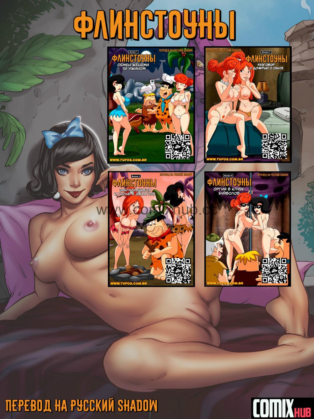 Порно комиксы Флинстоуны часть 4: Оргия в клубе Буйволов Порно комиксы, Анал, Большая грудь, Большие члены, Групповой секс, Измена, Инцест