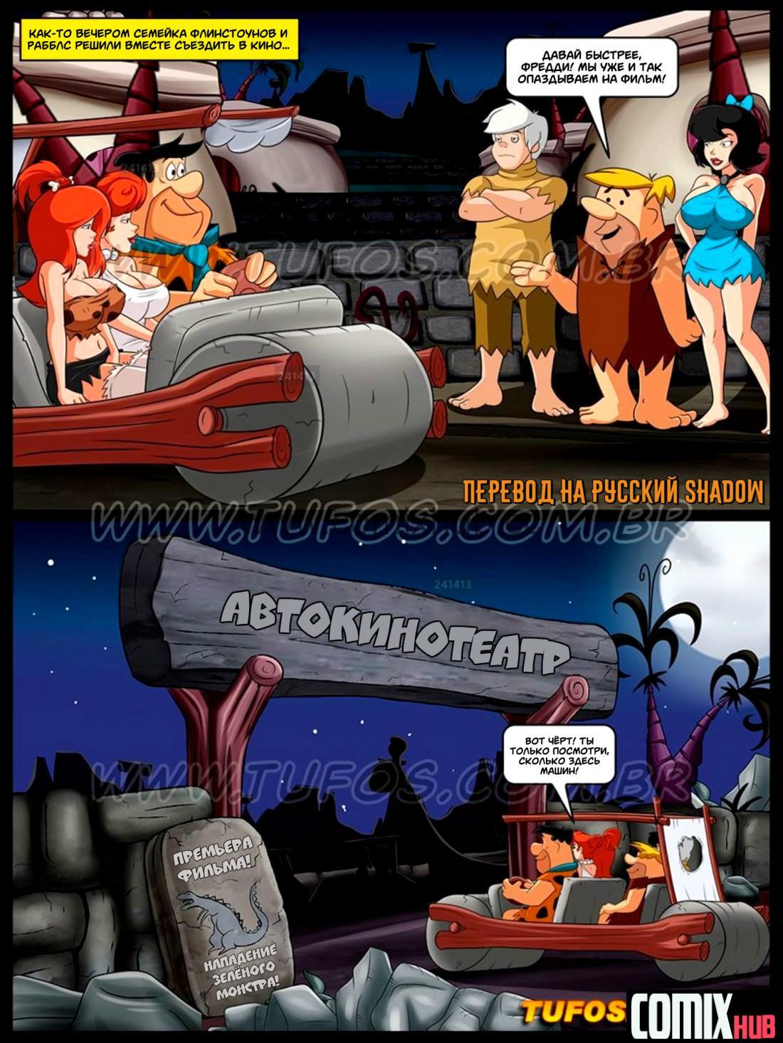 Флинстоуны, часть 5: Поездка в Автокинотеатр Порно комиксы, Анал, Большая грудь, Групповой секс, Измена