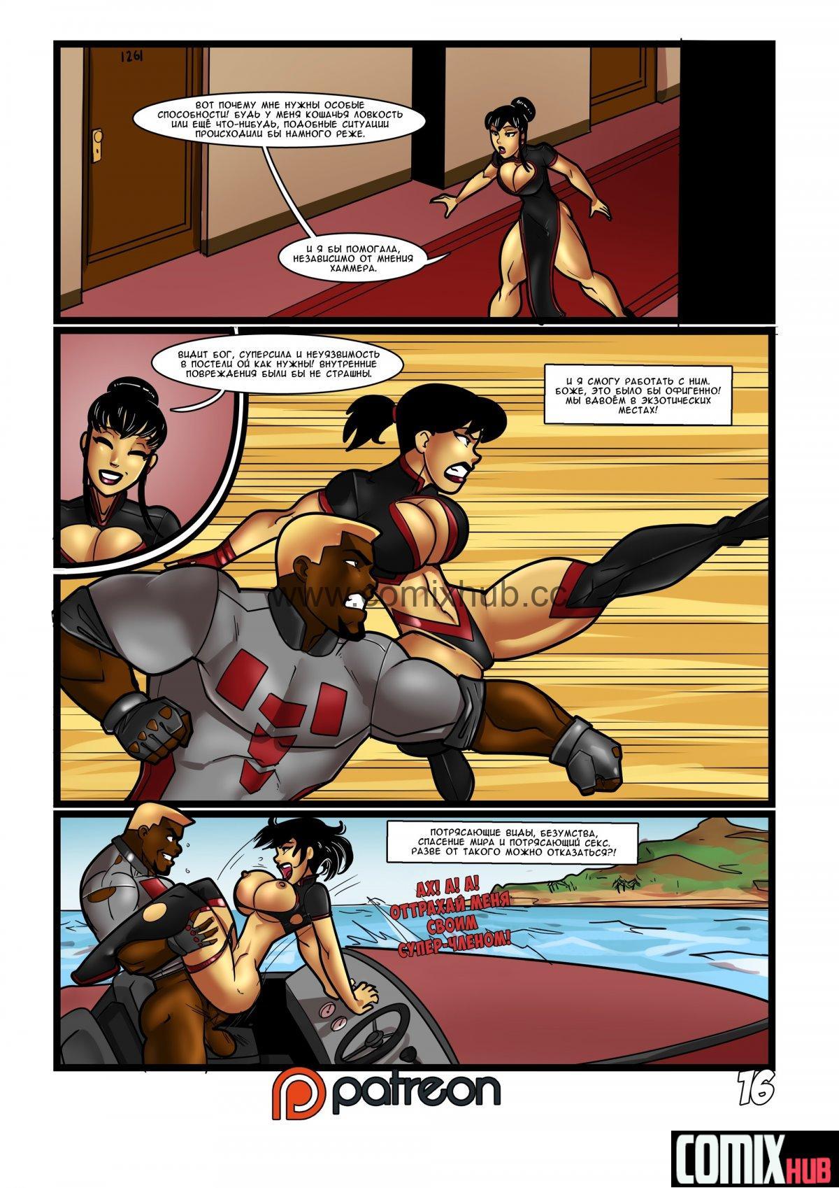Порно комикс, Геройские хроники. Смертоносные ножки Порно комиксы, Большая грудь, Большие члены, Супер-герои