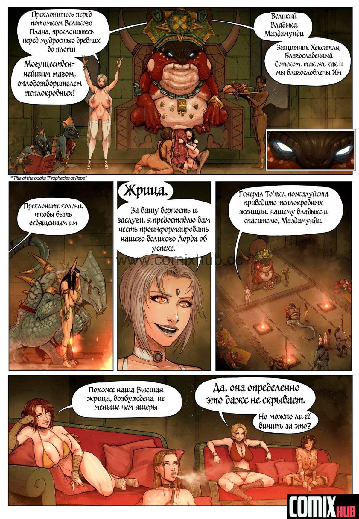 Порно комикс, Я Рада служить! Порно комиксы, Большая грудь, Большие члены, Групповой секс, Насилие