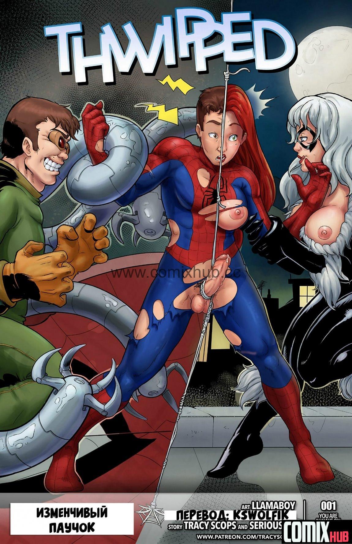 Порно комикс, Изменчивый паучок Порно комиксы, Анал, Большая грудь, Измена, Мастурбация, Супер-герои