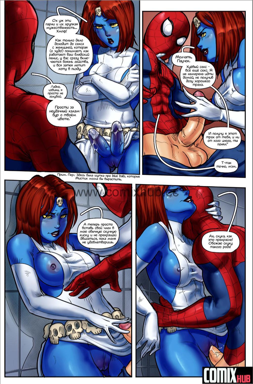 Порно комикс, Mystique / Мистик и Человек Паук Порно комиксы, Большие члены, Мастурбация, Монстры, Супер-герои