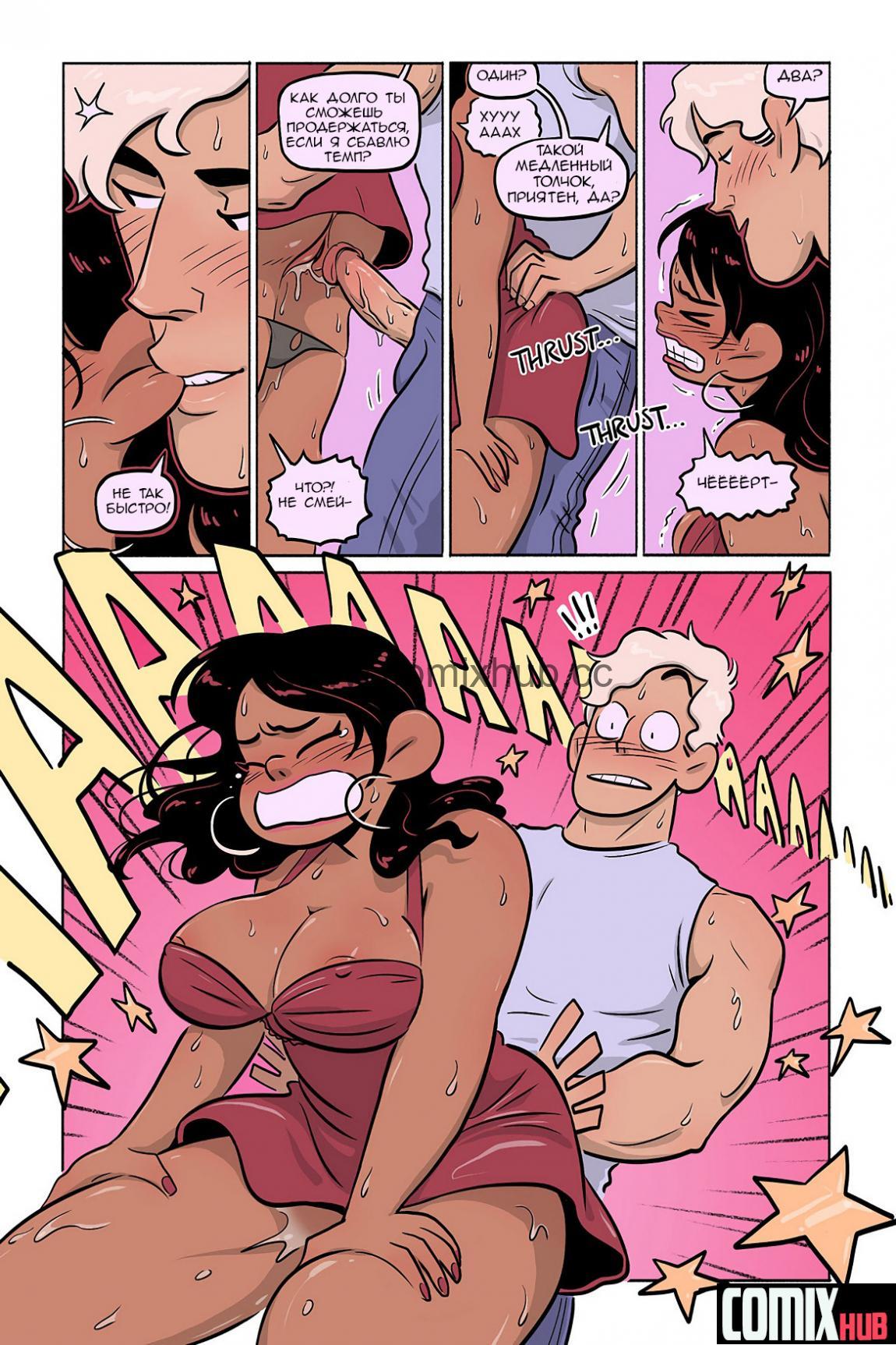 Порно комикс, без прикрытия Порно комиксы, Большая грудь, Большие члены