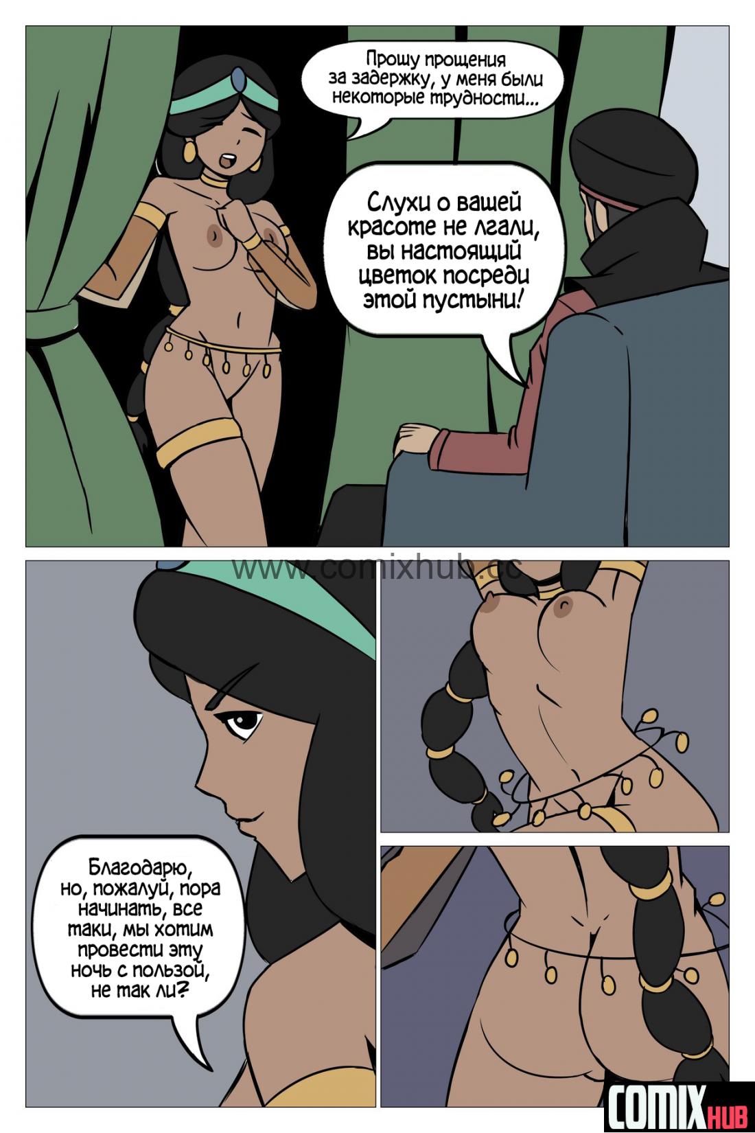 Порно комикс, работа Принцессы Порно комиксы, Герои из мультиков