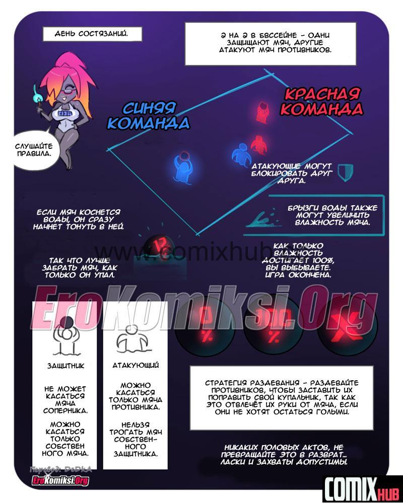 Порно комикс, Секспедиция 15 Порно комиксы, Большая грудь, Большие члены, Мастурбация, Монстры