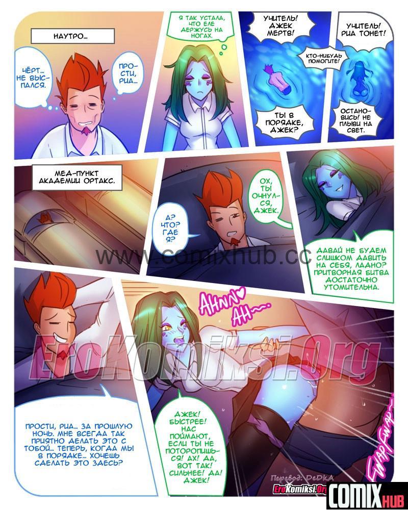 Порно комикс Секспедиция, часть 16 Порно комиксы, Большая грудь, Большие члены, Монстры