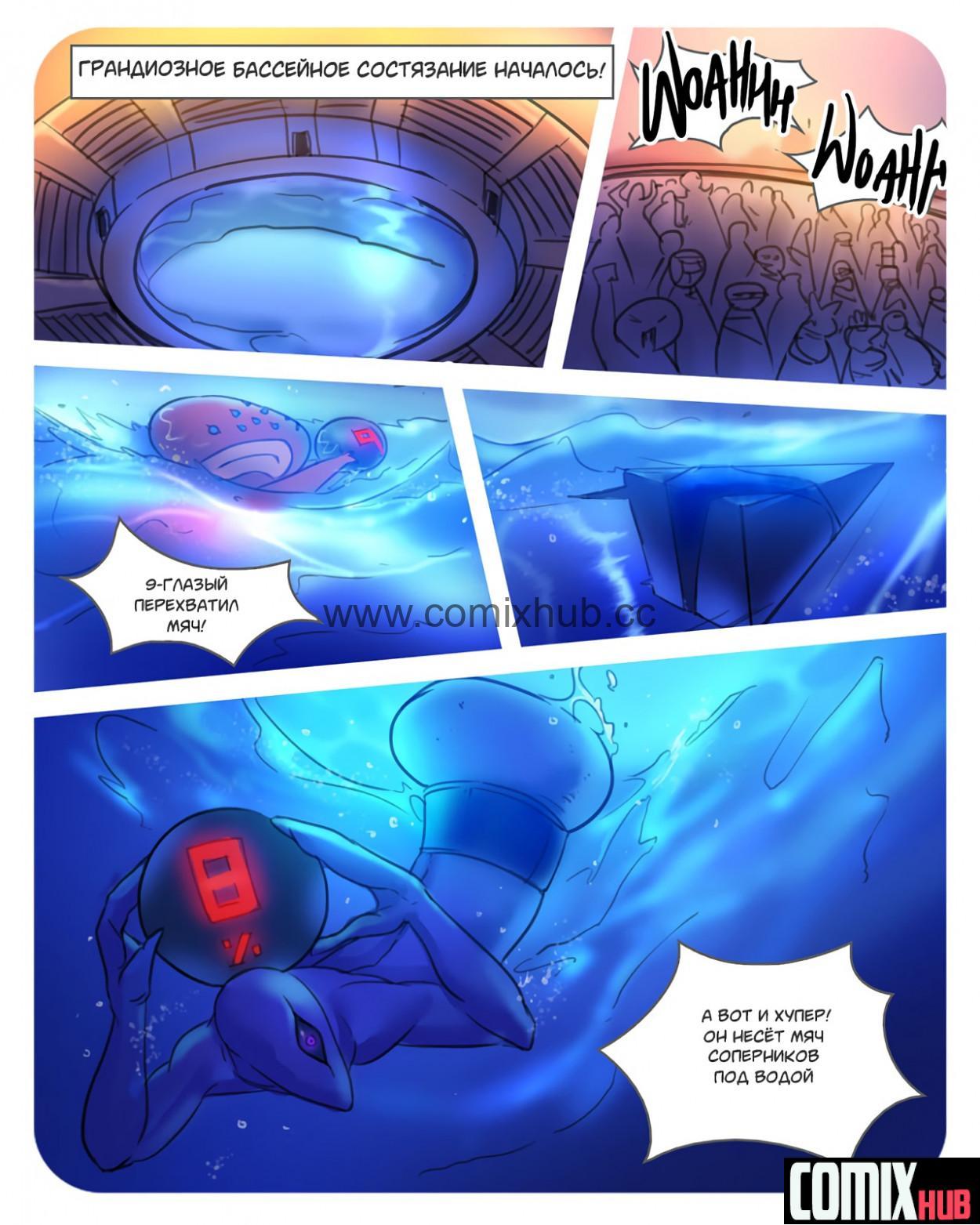 Порно комикс, Секспедиция, часть 17 Порно комиксы, Большая грудь, Минет, Монстры